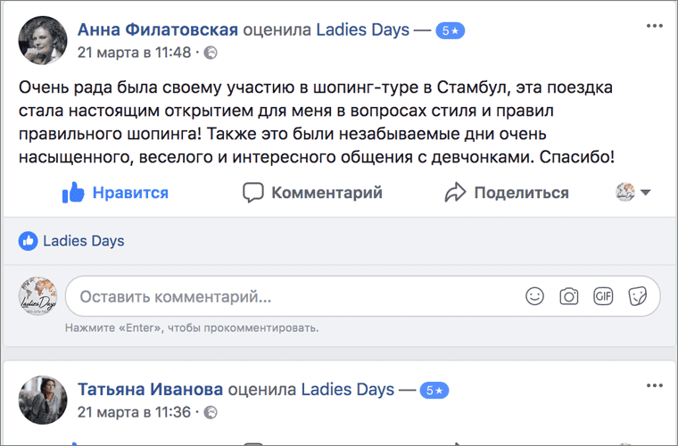 Ladies Days